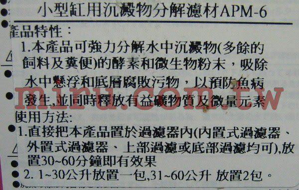 【西高地水族坊】日本GEX小型缸沉澱物分解濾材APM-6