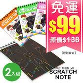 (99免運) 韓版神奇早教益智刮畫本 刮畫本 每本12頁《2本組》
