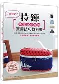 一本就夠!手作迷必學的拉鍊實用技巧教科書:10種專業級技法X11款服飾、手作包與