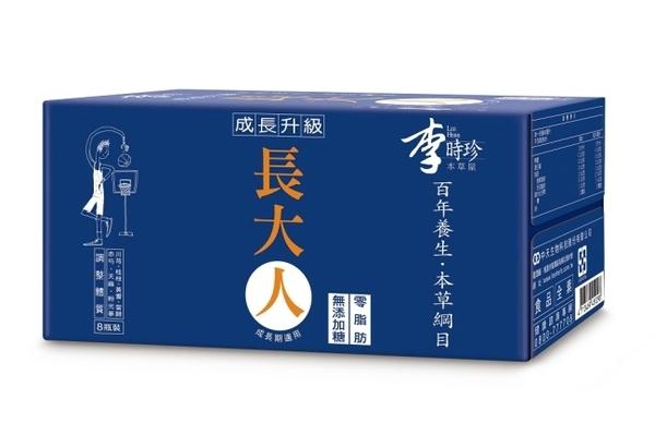 李時珍長大人本草精華飲8入(男孩)