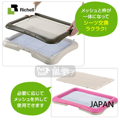 [寵樂子]《日本Richell》平面網狀兩用便盆尿盆-小(3色)