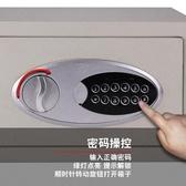 防盜全鋼迷你保險櫃小型入牆單門家用保險箱入衣櫃密碼鎖保險盒ATF 艾瑞斯居家生活