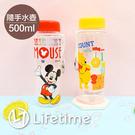 ﹝迪士尼隨手水壺500ml﹞正版 塑膠水壺 水壺 冷水瓶 隨行瓶 米奇 維尼〖LifeTime一生流行館〗