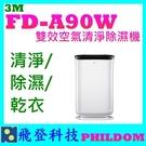 [送濾網]3M FD-A90W雙效空氣清淨除濕機 公司貨 FDA90W 空氣清淨機 另售日立 國際 honeywell.....
