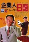 (二手書)企業人日語2-單書