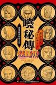 NARUTO 火影忍者 曉秘傳 滿地綻放的惡之花(全)