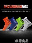 足球襪短筒籃球襪中高筒足球襪長筒襪男款加厚膠底防滑運動短襪子 『米菲良品』