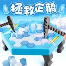 拯救企鵝破冰益智遊戲迷你版 兒童益智遊戲 親子 互動玩具 桌遊