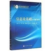 書十日到貨R3Y ~信息論基礎含習題與解答)~9787030448101 科學出版社作者