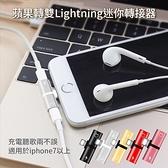 台灣現貨 蘋果Lightning轉雙孔轉接器 聽歌同時充電  轉接器 蘋果轉接器 多款可選