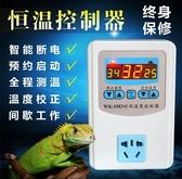 控溫器 陸龜爬蟲爬寵刺猬蛇守宮蜥蜴鸚鵡飼養箱保溫箱控溫器恒溫器溫控器 宜品