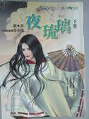 【書寶二手書T5/一般小說_HRH】夜琉璃(下卷)_紫