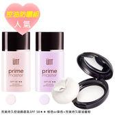 UNT 控油防曬組-完美持久控油飾底乳(紫色、粉色2選1)+-完美持久吸油蜜粉