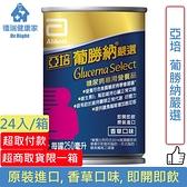 亞培葡勝納嚴選 250ml 24入/箱◆德瑞健康家◆