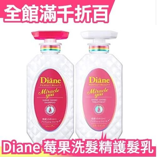 日本 Moist Diane黛絲恩 閃亮莓果香氛 洗髮精+護髮乳 450ml組合【小福部屋】