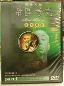 R21-003#正版DVD#緊張大師希區考克-驚悚電影 第一輯 3碟#影集#影音專賣店