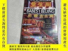 二手書博民逛書店BABES罕見I BEIJING 北京寶貝Y211464 rac