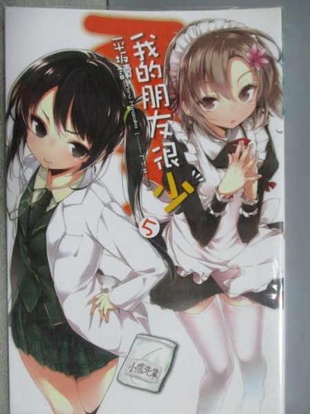 【書寶二手書T5/一般小說_MNU】我的朋友很少(5)_平板讀_輕小說