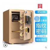 指紋密碼保險櫃家用辦公入牆隱形保險箱小型防盜保管箱45cm