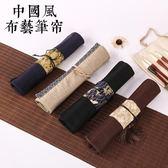 中國風布藝手工帆布袋學生美術水粉筆速寫繪畫彩色鉛筆用筆專用毛筆專用筆袋收納