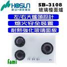 【fami】豪山_檯面式瓦斯爐 SB-3108 玻璃檯面式三口瓦斯爐(白)