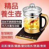 台灣24h現貨 110V 養生壺 全自動 加厚玻璃 多功能 電熱 燒水壺 花茶壺 黑茶煮茶