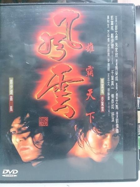 挖寶二手片-B69-正版DVD-華語【風雲:雄霸天下】-鄭伊健 聶風 郭富城(直購價)