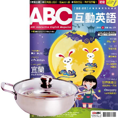 《ABC互動英語》朗讀CD版 1年12期 贈 頂尖廚師TOP CHEF頂級316不鏽鋼火鍋30cm