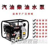 柴油機水泵農用抽水機灌溉高壓自吸泵高揚程2寸3寸4寸汽油機污水QM 印象家品旗艦店