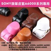 御彩數位@Sony微單皮套A6000 6300L A6300 16-50鏡頭 皮套 兩件式皮質相機包 黑棕白桃紅