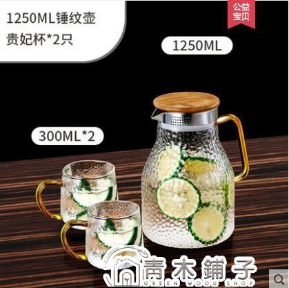 DAYDAYS冷水壺玻璃水壺家用耐高溫開水杯大容量涼茶壺套裝涼水壺 青木鋪子