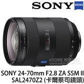 SONY ZEISS 24-70mm F2.8 ZA SSM II (24期0利率 免運 索尼公司貨 SAL2470Z2) A接環