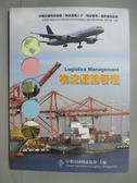【書寶二手書T5/大學商學_QXP】物流運籌管理_中華民國物流協會
