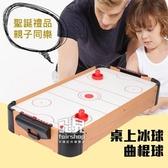 【妃凡】桌上冰球機 小型曲棍球  迷你遊戲檯 玩具 派對遊戲 團康 露營 過年遊戲 134