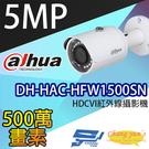 高雄/台南/屏東監視器 DH-HAC-HFW1500SN 500萬畫素 HDCVI紅外線攝影機 大華dahua