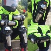 越野摩托車騎行騎士機車裝備4件護膝護肘防摔護腿四季裝備 蜜拉貝爾