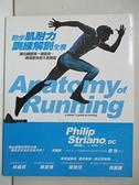 【書寶二手書T1/體育_D5A】跑步肌耐力訓練解剖全書-強化腿部每一塊肌肉_菲利浦