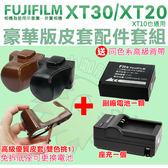 【配件大套餐】 Fujifilm XT30 XT20 XT10 配件 W126 副廠電池 W126s 座充 充電器 相機包 皮套 鋰電池 豪華版