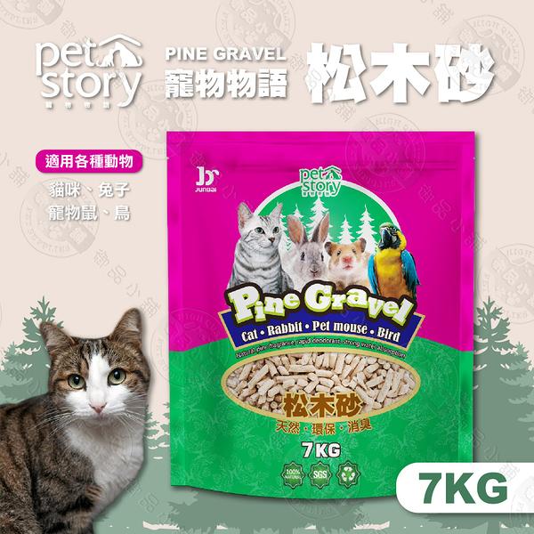 [送贈品] 寵物物語 Pet Story 松木砂 7公斤 吸收力強 除臭 無粉塵 小動物適用 鼠 兔 鳥