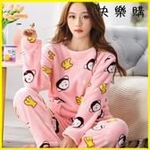 珊瑚絨睡衣加厚長袖保暖加絨韓版法蘭絨家居服套裝