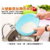 [限購價$1] 加大加厚底紋瀝水籃 洗菜籃 洗米籃 (不挑色) KC0423