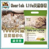 *~寵物FUN城市~*Nourish Life天然密碼 100%天然豆腐貓砂6L【綠茶香】2.8kg 豆腐砂