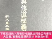 二手書博民逛書店罕見道教與修道秘義指要.Y233701 黃公偉 新文豐出版 出版1982