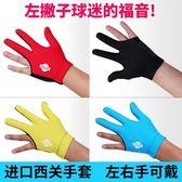 台球手套台球三指手套台球用品專用手套桌球左右手手套 三角衣櫃