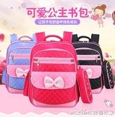 女童書包小學生女1-3-6年級韓版女生6-12周歲女孩兒童雙肩包減負5 童趣