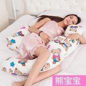 托腹枕 孕婦枕護腰枕側臥枕孕婦枕頭側睡枕靠墊用品 多功能抱枕 麻吉部落