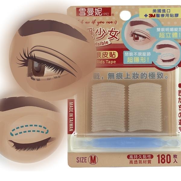 雪曼妮輕薄雙眼皮貼-M秀麗型(屈臣氏獨家包裝)90對