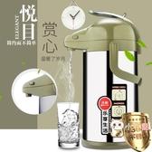 氣壓式熱水瓶暖壺開水瓶家用保溫瓶3L大容量按壓暖水瓶保溫壺喜 【八折搶購】