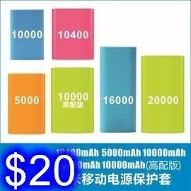 小米行動電源保護套 馬卡龍色系保護套 新款 5000mAh 一代二代通用 / 20000mAh2C 行充保護套