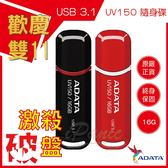 ADATA 威剛 16GB DashDrive UV150 USB 3.1 隨身碟 16G